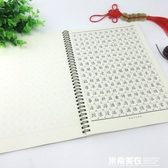 繁體字字帖硬筆簡體對照香港台灣兒童小學生練字常用漢字入門學習字帖本 米希美衣