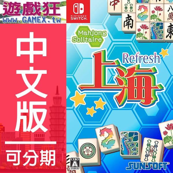NS 上海 Refresh(中文版)