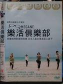 挖寶二手片-O04-144-正版DVD*日片【樂活俱樂部】-小林聰美*加瀨亮