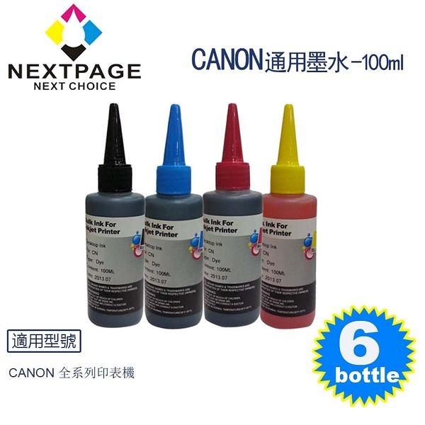 【台灣榮工】CANON 全系列 Dye Ink可填充染料墨水瓶/100ml 三黑三彩特惠組