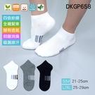 《DKGP658》勁速運動排汗抑菌踝襪 COOLMAX快乾排汗 Skinlife抑菌消臭 勁速 運動 踝襪