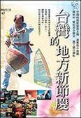 (二手書)台灣的地方新節慶