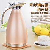 (交換禮物)保溫壺家用不銹鋼歐式真空暖水壺大容量宿舍2L保溫熱水瓶冷水壺