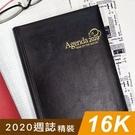 四季紙品 2020年16K週誌(精裝) ...