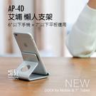 【妃凡】艾埔 AP-4D 鋁合金手機平板電腦底座 懶人支架 手機支架 平板支架 手機座 平板座 05 B1.10-1