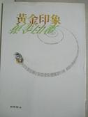 【書寶二手書T1/文學_C7G】黃金印象_蔡秀菊, 1953- 著.