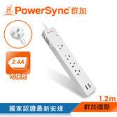 群加 PowerSync 【最新安規款】防雷擊2埠USB+一開4插雙色延長線/1.2m(TPS314GB9012)