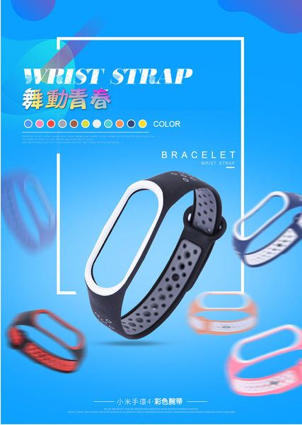 小米手環3/小米手環4運動雙彩雙色撞色腕帶錶帶 矽膠腕帶 運動腕帶