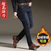 秋冬季高彈力牛仔褲男士修身直筒加絨加厚款寬鬆有彈性休閒長褲子 韓小姐