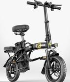 電動車 英格威新國標折疊代駕電動車自行車電瓶車男女性成人鋰電池代步車 莎瓦迪卡