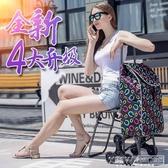 帶椅子購物車手推車超市爬樓折疊老年買菜拉桿車拖車小拉車行李車CY『新佰數位屋』