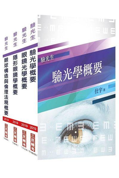 2019年驗光人員(驗光生)套書(重點整理+模擬試題+歷屆試題)(普考、特考驗光生適..