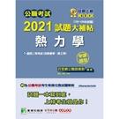 2021試題大補帖(熱力學)(103-109年試題)