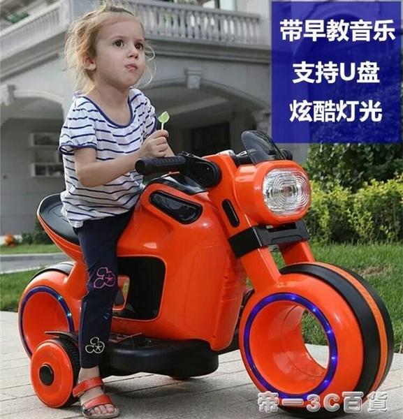 兒童電動車摩托車大號三輪2-7歲小孩可坐人玩具男女孩電瓶太空車【帝一3C旗艦】YTL