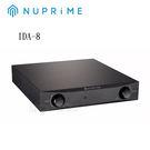 【竹北音響勝豐群】NUPRIME IDA-8 綜合擴大機+DAC