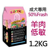 [寵樂子]《KAROKO》羊肉成犬低過敏飼料 1.2kg (一般成犬/賽級犬/室內犬) / 狗飼料