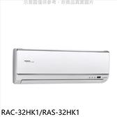 日立【RAC-32HK1/RAS-32HK1】變頻冷暖分離式冷氣5坪(含標準安裝)