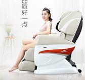 220V丁閣仕T2按摩椅家用全自動全身揉捏 多功能太空艙老人按摩沙發椅QM   JSY時尚屋