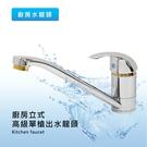 莫菲思 台灣製 廚房檯面式 單槍冷熱水龍...