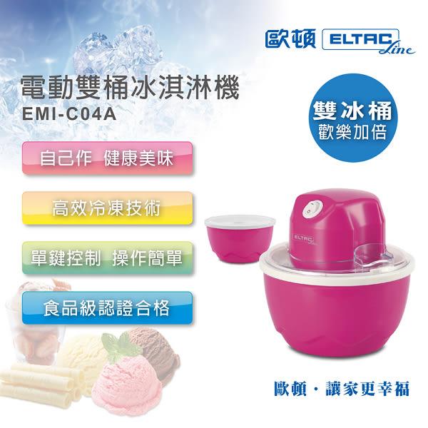 歐頓電動冰淇淋機EMI-C04A【愛買】