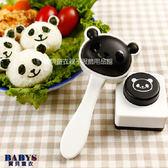 生活用品 Zakka 野餐 立體黑白熊貓 DIY飯糰  製作工具 寶貝童衣