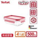【Tefal 特福】德國EMSA原裝 MasterSeal無縫膠圈3D密封耐熱玻璃保鮮盒 500ML (4入組)