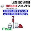 【fami】德國BOSCH   MSM6A6RTW  無線隨行調理棒