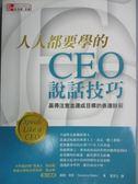 【書寶二手書T1/溝通_GHK】人人都要學的CEO說話技巧_夏荷立, 蘇珊貝慈
