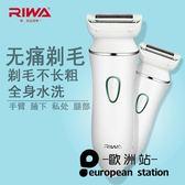 脫毛器/充電式電動剃毛器毛刀全身水洗「歐洲站」
