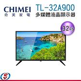 32吋【CHIMEI 奇美】多媒體液晶顯示器 TL-32A900 含運送1樓不含安裝