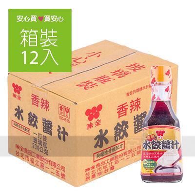 【味全】香辣水餃醬汁230g,12罐/箱,純釀造,無防腐劑,平均單價40元