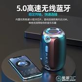 新款音箱小音響家用超重低音炮戶外大音量便攜式迷你小型 電購3C