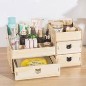 桌面化妝品收納盒抽屜式可愛梳妝臺護膚品首飾整理置物架木質 wy【店慶滿月好康八折】