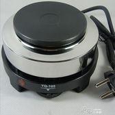 電熱爐電熱爐 熱奶爐 迷你煮面爐 煎藥爐 咖啡爐 道禾生活館