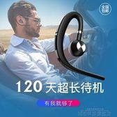 藍芽商務耳機 無線藍芽耳機掛耳式單耳開車專用超長待機可接電話旋轉手機蘋果 igo 科技旗艦店