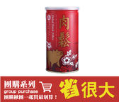 團購12罐/箱 打9折 -廣達香肉鬆(箱)