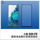 三星 S20 FE 滿版霧面鋼化玻璃貼 防指紋 手機螢幕 保護貼 保護膜 鋼化玻璃 螢幕保貼 玻璃膜