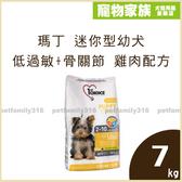 寵物家族-瑪丁 迷你型幼犬 低過敏+骨關節 雞肉配方 7kg