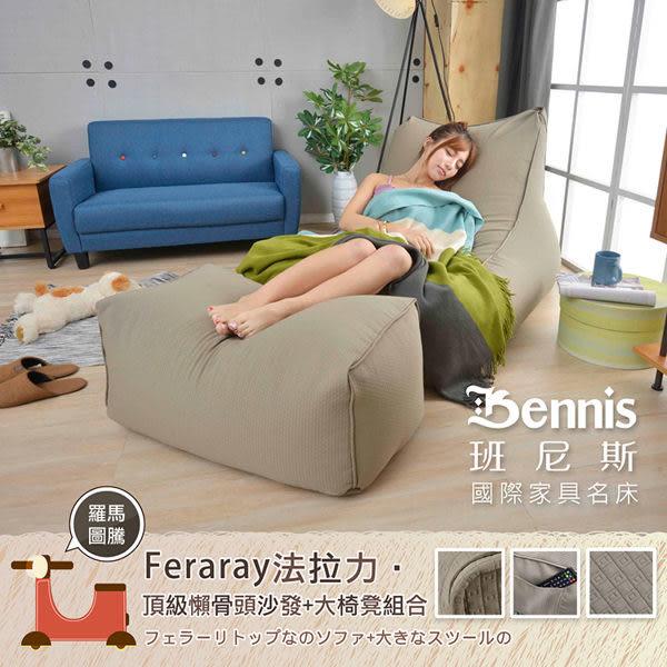 【班尼斯國際名床】~0.1超微粒Ferrari-法拉力‧頂級L型懶骨頭沙發+大椅凳組合《靠背型懶骨頭》