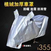 1111購物節-踏板摩托車車罩電動車電瓶防曬防雨罩車衣套遮陽蓋布加厚防塵罩子 交換禮物