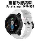 【妃凡】Garmin forerunner 945/935 鋼扣矽膠錶帶 附工具 腕帶 錶帶 替換錶帶 30