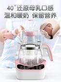 嬰兒恒溫調奶器熱水壺智慧沖奶粉全自動保溫夜奶神器沖奶機溫奶暖 快速出貨