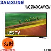 【SAMSUNG三星】32吋 HD 高畫質液晶電視 UA32N4000AWXZW 免運費