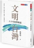 文明台灣︰六十年的學與思