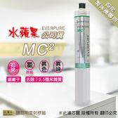 水蘋果【快速到貨~刷卡含稅】水蘋果公司貨 EVERPURE MC2 濾心 ,適用 愛惠浦 淨水器