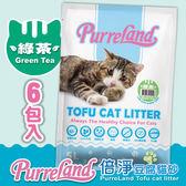 *免運↘83折*PurreLand 倍淨豆腐貓砂-綠茶-6包入