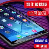 蘋果保護貼 iPad 2018 Pro 9.7 10.5 12.9 保護膜 Air 2 Mini 7.9  2 3 4 5 平板保護貼 滿版 透明 玻璃膜