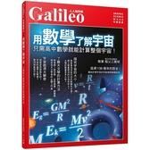 用數學了解宇宙:只需高中數學就能計算整個宇宙! 人人伽利略10