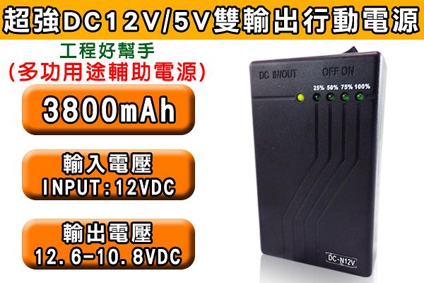 監視器周邊 KINGNET DC12V/5V 行動電源 雙輸出 3800mAh 工程好幫手 多功用途輔助電源 供電 USB