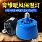 保溫燈 寵物保溫器 育雛取暖燈 暖風燈 養殖二代三代 爬蟲保溫燈 【母親節禮物】